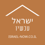 ישראל עכשיו