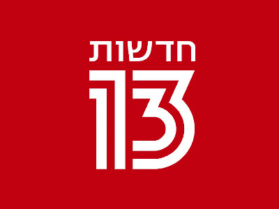 חדשות 13